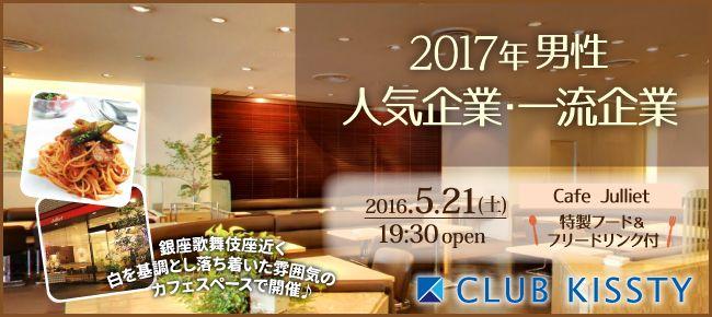【銀座の恋活パーティー】クラブキスティ―主催 2016年5月21日