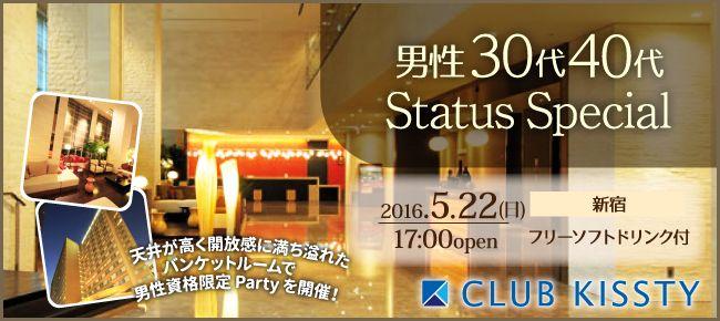 【渋谷の婚活パーティー・お見合いパーティー】クラブキスティ―主催 2016年5月22日