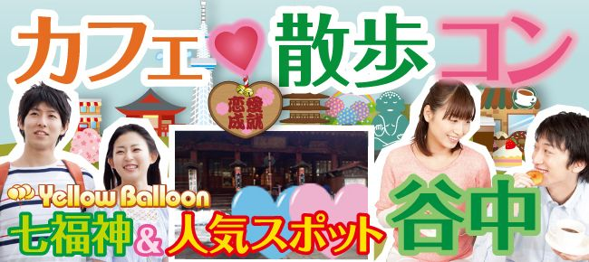 【東京都その他のプチ街コン】イエローバルーン主催 2016年4月23日