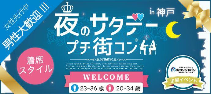 【西宮のプチ街コン】街コンジャパン主催 2016年6月4日