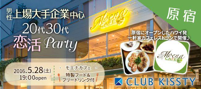 【渋谷の恋活パーティー】クラブキスティ―主催 2016年5月28日