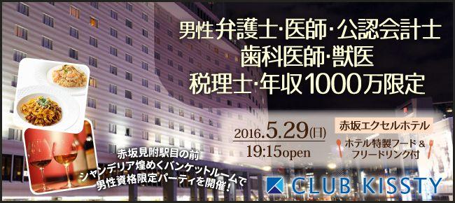 【東京都その他の恋活パーティー】クラブキスティ―主催 2016年5月29日