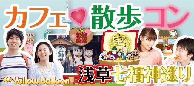 【浅草のプチ街コン】イエローバルーン主催 2016年4月29日