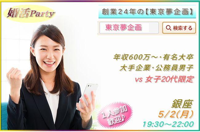 【銀座の婚活パーティー・お見合いパーティー】東京夢企画主催 2016年5月2日