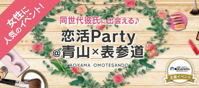 【青山の恋活パーティー】街コンジャパン主催 2016年5月2日