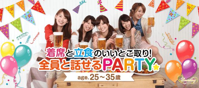 【神奈川県その他の恋活パーティー】ラブジュアリー主催 2016年4月24日