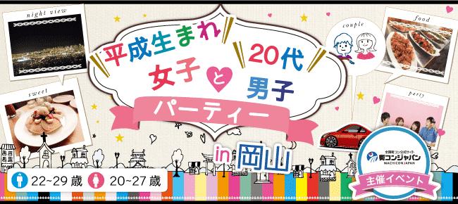【岡山県その他の恋活パーティー】街コンジャパン主催 2016年6月25日
