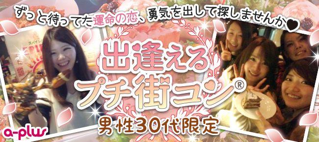 【栄のプチ街コン】街コンの王様主催 2016年4月24日