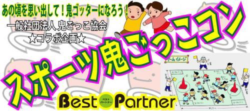 【東京都その他のプチ街コン】ベストパートナー主催 2016年5月15日