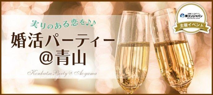 【青山の婚活パーティー・お見合いパーティー】街コンジャパン主催 2016年5月8日