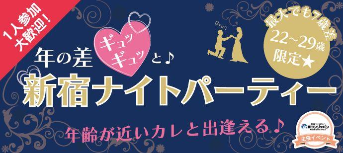 【新宿の恋活パーティー】街コンジャパン主催 2016年4月29日