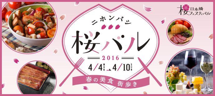 【日本橋のその他】街コンジャパン主催 2016年4月4日