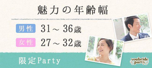 【東京都その他の婚活パーティー・お見合いパーティー】ユーコ主催 2016年5月1日