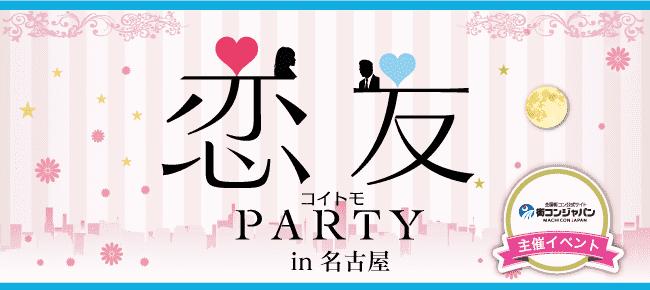 【名古屋市内その他の恋活パーティー】街コンジャパン主催 2016年6月19日