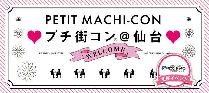 【仙台のプチ街コン】街コンジャパン主催 2016年4月24日