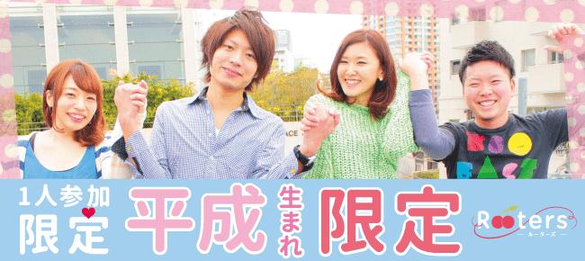 【長野県その他の恋活パーティー】株式会社Rooters主催 2016年5月4日