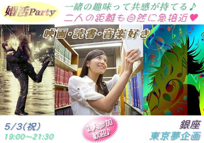 【銀座の婚活パーティー・お見合いパーティー】東京夢企画主催 2016年5月3日