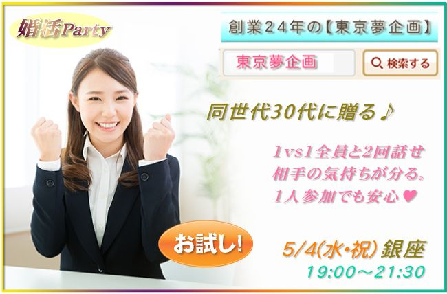 【銀座の婚活パーティー・お見合いパーティー】東京夢企画主催 2016年5月4日