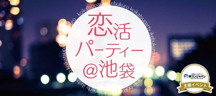 【池袋の恋活パーティー】街コンジャパン主催 2016年4月24日