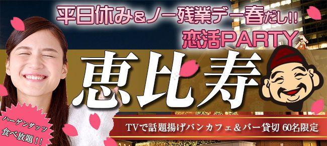 【東京都その他の恋活パーティー】株式会社アソビー主催 2016年4月27日