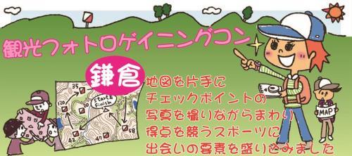 【神奈川県その他のプチ街コン】ベストパートナー主催 2016年5月15日
