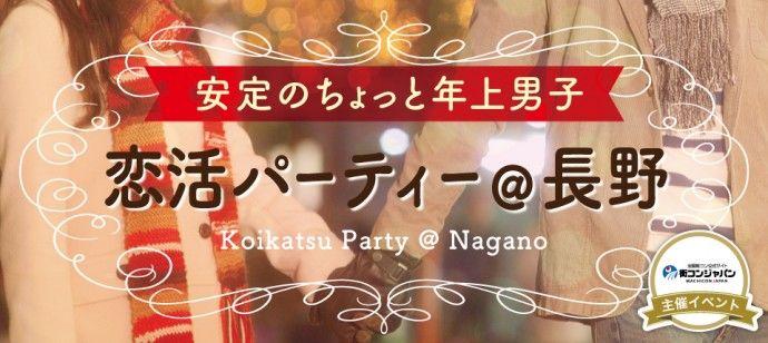 【長野の恋活パーティー】街コンジャパン主催 2016年4月30日