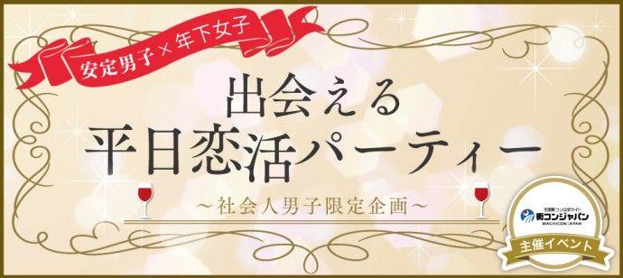 【札幌市内その他の恋活パーティー】街コンジャパン主催 2016年5月10日