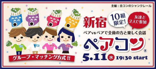 【新宿のプチ街コン】シャンクレール主催 2016年5月11日