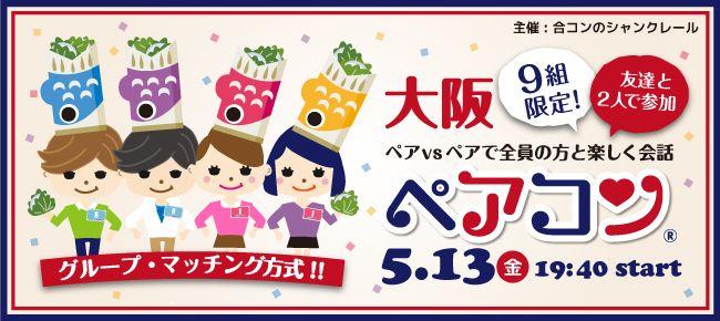 【梅田のプチ街コン】シャンクレール主催 2016年5月13日