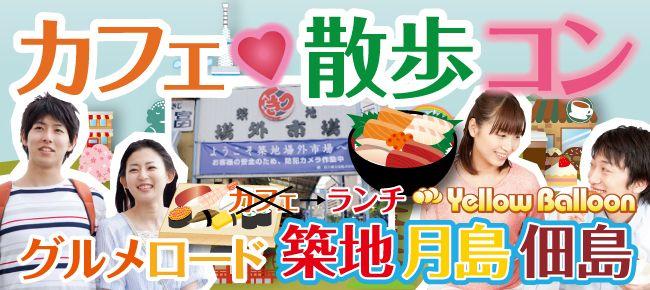 【東京都その他のプチ街コン】イエローバルーン主催 2016年4月30日