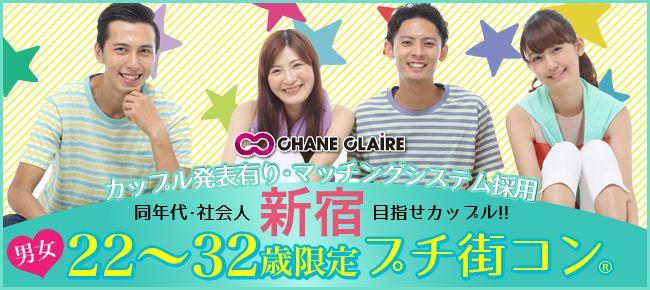 【新宿のプチ街コン】シャンクレール主催 2016年5月8日