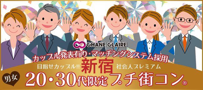 【新宿のプチ街コン】シャンクレール主催 2016年5月29日