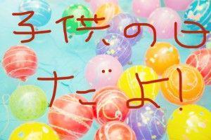 【札幌市内その他の恋活パーティー】一般社団法人むすび主催 2016年5月5日