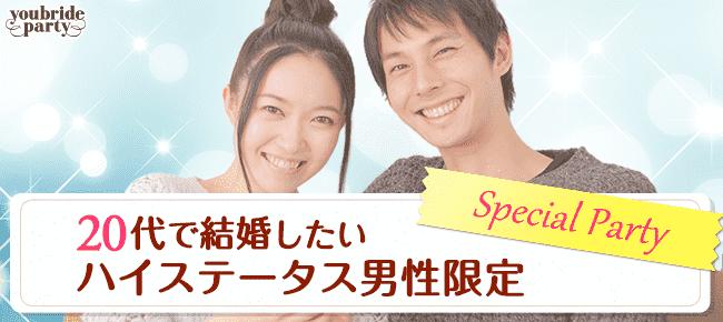 【渋谷の婚活パーティー・お見合いパーティー】Diverse(ユーコ)主催 2016年5月1日