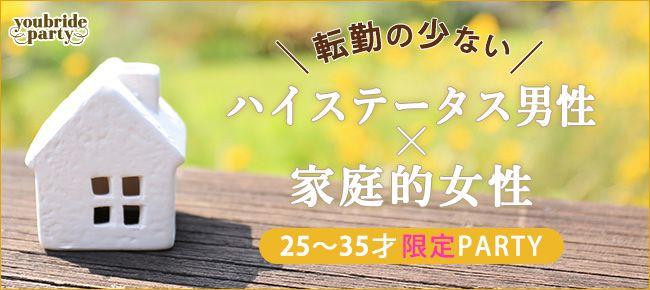 【渋谷の婚活パーティー・お見合いパーティー】ユーコ主催 2016年5月1日