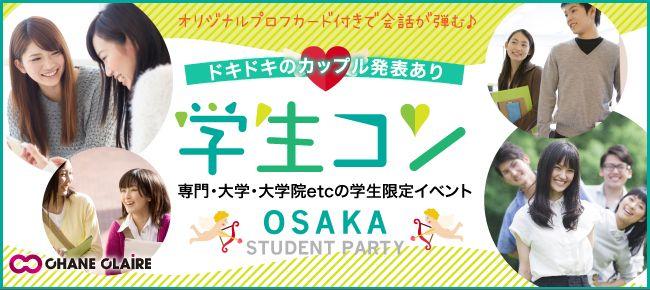 【梅田のプチ街コン】シャンクレール主催 2016年5月17日
