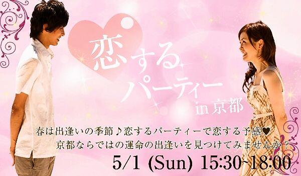 【烏丸の恋活パーティー】街コン関西運営事務局主催 2016年5月1日