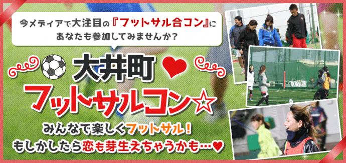 【品川のプチ街コン】株式会社スポーツファミリー主催 2016年5月21日