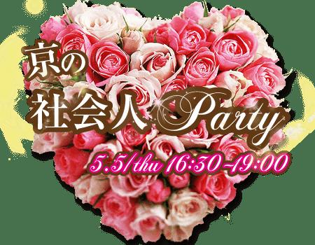 【烏丸の恋活パーティー】街コン関西運営事務局主催 2016年5月5日