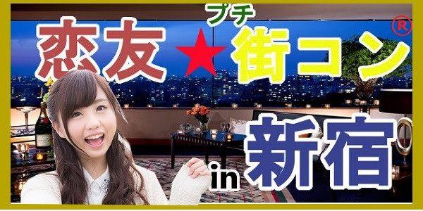 【新宿のプチ街コン】みんなの街コン主催 2016年5月31日