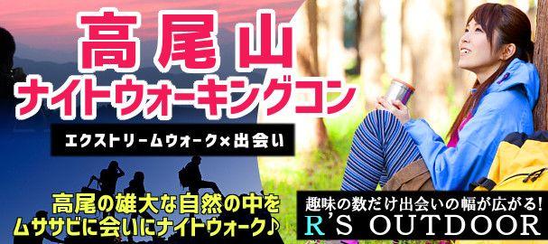 【東京都その他のプチ街コン】R`S kichen主催 2016年5月3日