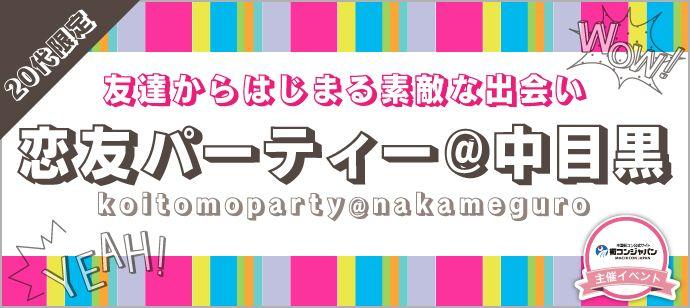 【中目黒の恋活パーティー】街コンジャパン主催 2016年5月29日