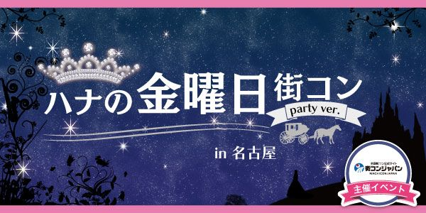 【名古屋市内その他の恋活パーティー】街コンジャパン主催 2016年6月3日