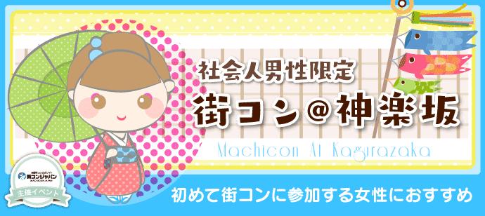 【神楽坂の街コン】街コンジャパン主催 2016年5月4日