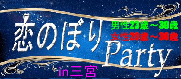 【兵庫県その他の恋活パーティー】株式会社アズネット主催 2016年5月16日