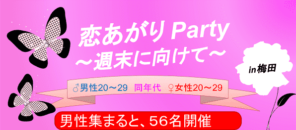 【大阪府その他の恋活パーティー】株式会社アズネット主催 2016年5月19日