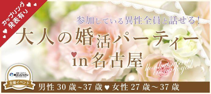 【名古屋市内その他の婚活パーティー・お見合いパーティー】街コンジャパン主催 2016年6月12日