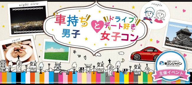 【名古屋市内その他のプチ街コン】街コンジャパン主催 2016年6月12日
