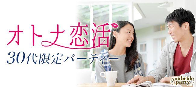 【渋谷の婚活パーティー・お見合いパーティー】ユーコ主催 2016年5月8日