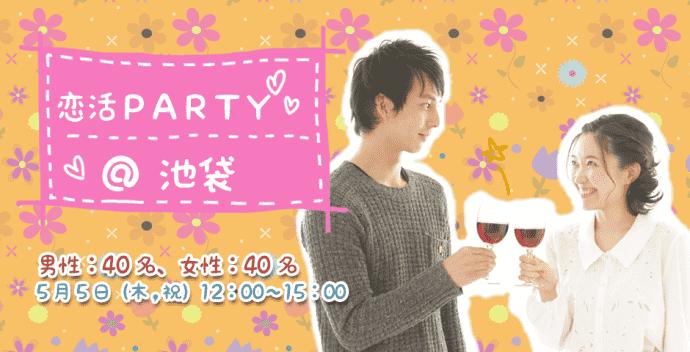 【池袋の恋活パーティー】Town Mixer主催 2016年5月5日